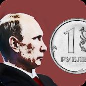 Путин:Рубльfall