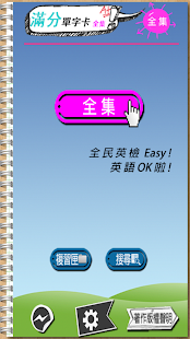 背單字- 英文單字王2 EngKing - Android Apps on Google Play