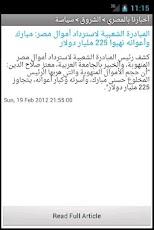 أفضل برنامج لأخبار مصر تطبيق