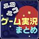 ニコニコゲーム実況~まとめ動画☆彡