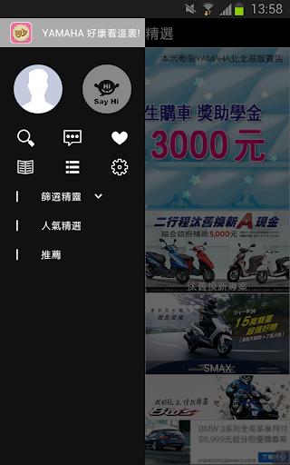 【免費媒體與影片App】YAMAHA 好康看這裏!-APP點子