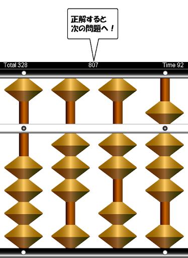 Japanese Abacus SOROBAN 0.0.9 screenshots 4
