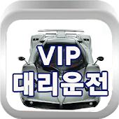 VIP 대리운전 16888900