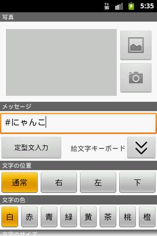 拝啓 携帯百景 様- screenshot