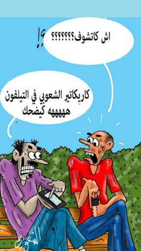 كاريكاتر الشعوبي