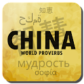 Grands proverbes chinois (FR)