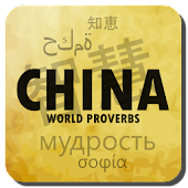 Chinese proverbs & quotes