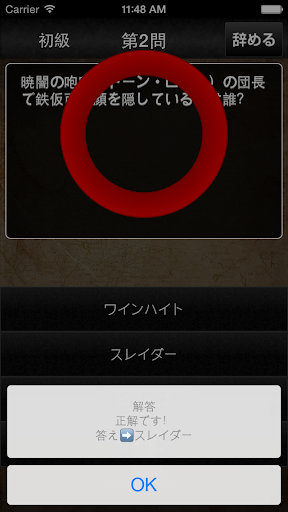 玩益智App|クイズ for 七つの大罪免費|APP試玩