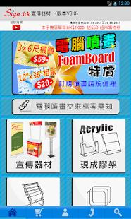 www.sign.hk 現代廣告