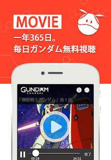ガンダムチャンネル(GUNDAM CHANNEL)のおすすめ画像4