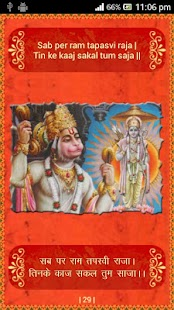 Hanuman Chalisa Paath- screenshot thumbnail
