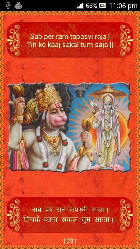 Hanuman Chalisa Paath- screenshot