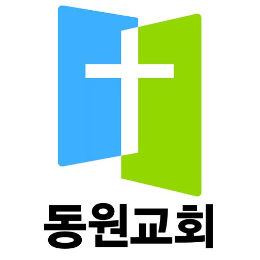 부산동원교회
