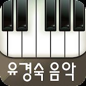 유경숙음악학원