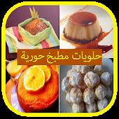 حلويات  مطبخ حورية