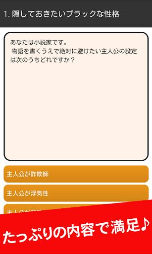 【免費休閒App】性格悪い?ブラック性格診断-APP點子