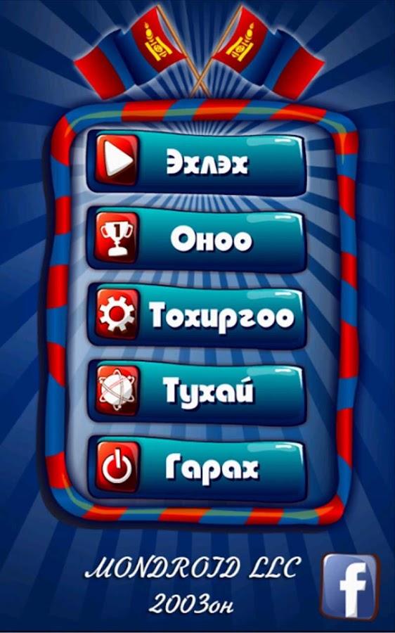 Оньсого таавар- screenshot