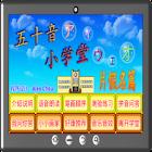 五十音小学堂片假名篇 icon
