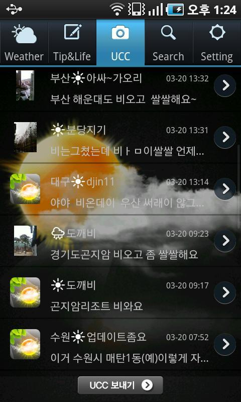 웨더볼(Weatherball) - screenshot