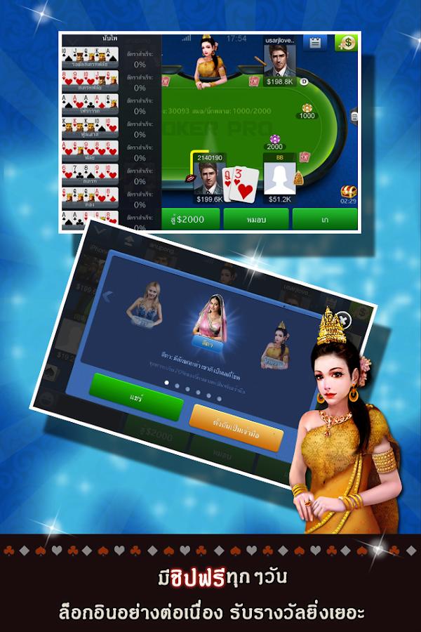ไพ่เท็กซัสไทย HD- screenshot