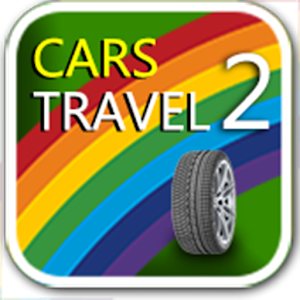 Car's travel 2 games for baby for PC and MAC