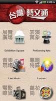 Screenshot of Taiwan Art & Cultural Events