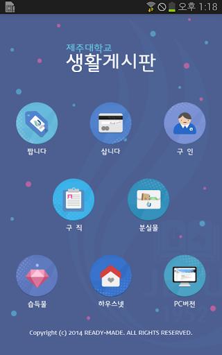 제주대학교 생활게시판v2