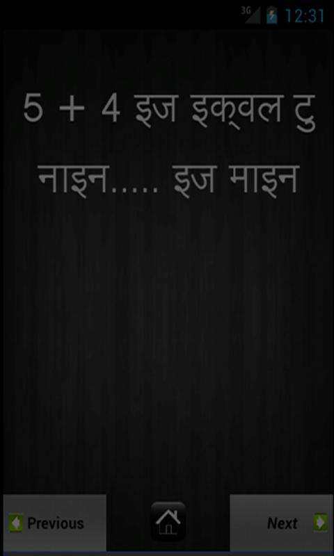 Marathi Ukhane - screenshot