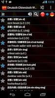 Screenshot of Offline German Chinese Dict.