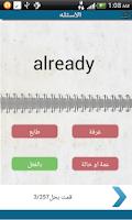 Screenshot of اشهر 1000 كلمة انجليزية