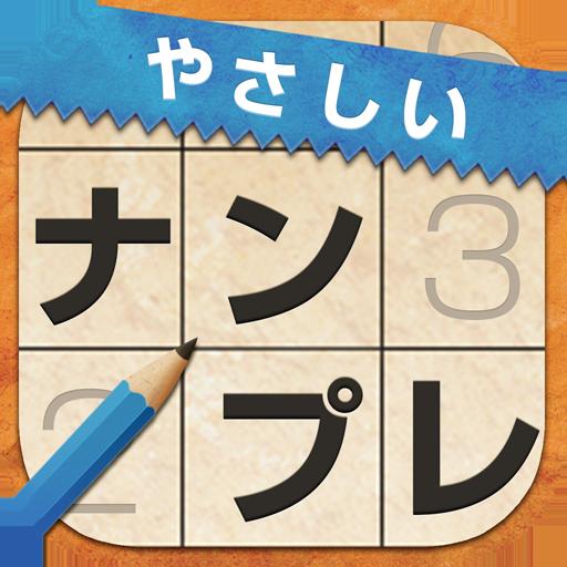 解谜のやさしいナンプレ(数独) ~定番パズルで脳トレ~ LOGO-記事Game