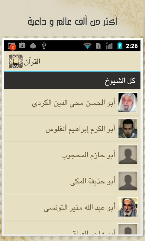 طريق الإسلام | Islamway- screenshot