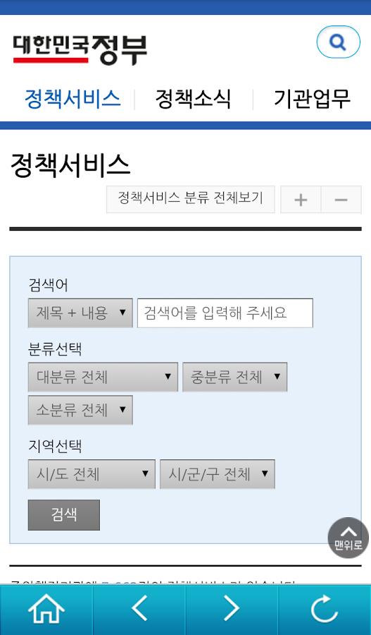 대한민국정부포털 - screenshot