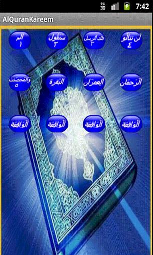 AlQuran 18Lines 16-30 Arabic