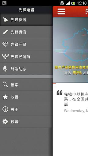 Line東京發表會,宣布推出Line Channel  Guru新聞   AppGuru遊戲動漫超夯APP情報站