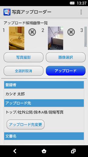 写真アップローダー