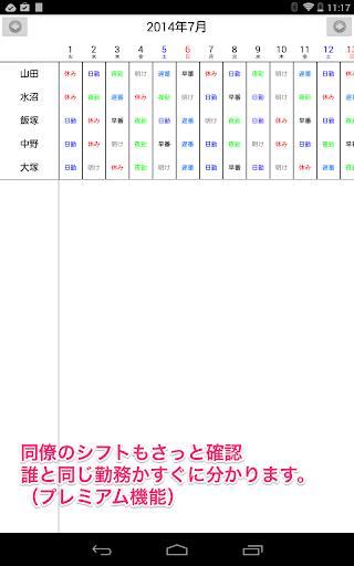 玩生產應用App|シフト勤務カレンダー(シフカレ)免費|APP試玩