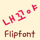 MDMine Korean Flipfont icon