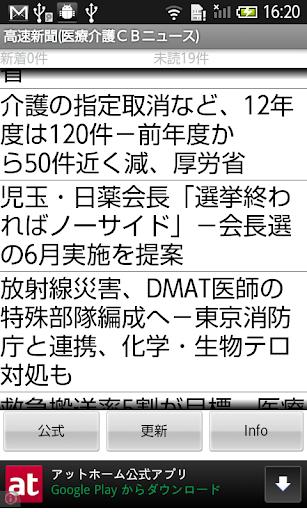 高速新聞(医療介護CBニュース)