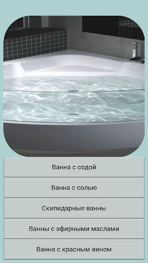 Рецепты ванн для похудения.