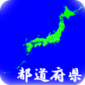 Japan Prefectures Free