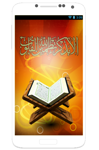 Quran with al afasy voice