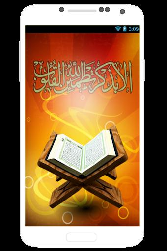 العفاسي القرآن بدون انترنت