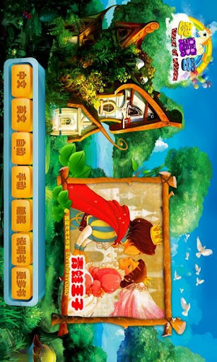 智慧谷 世界经典系列 青蛙王子 ● 童话故事 宝宝故事