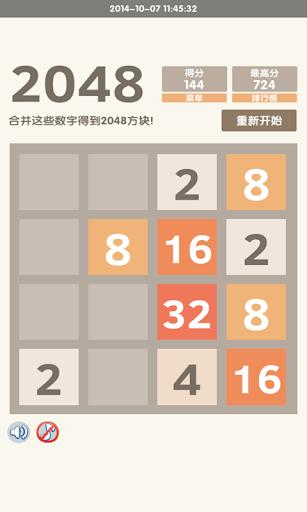 挑战2048