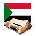 جرائد السودان icon