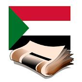 جرائد السودان
