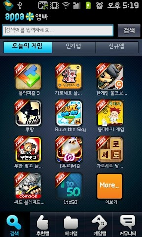 오늘의무료 게임 필수어플 추천 - 앱빠 (APPA) 스크린샷1