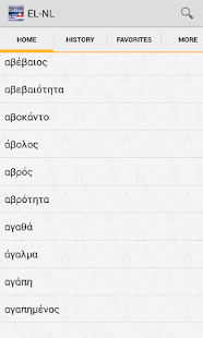 Greek<>Dutch Gem Dictionary TR- screenshot thumbnail