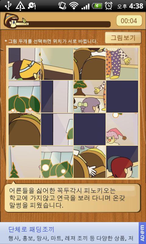 동화로 즐기는 피노키오 그림 맞추기 - screenshot